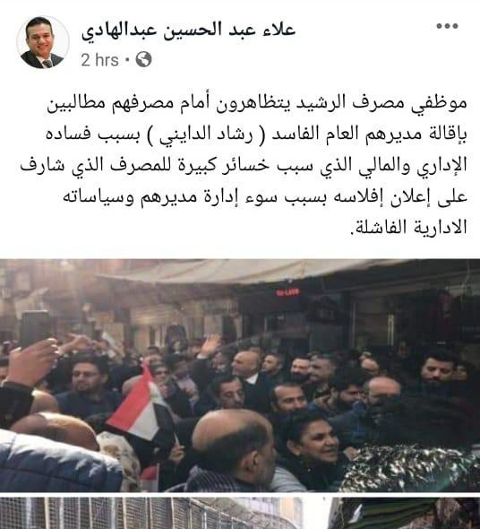 """A """"suspicious"""" mob against the Rashid director: How is he accused of """"mismanagement"""" a day after his inauguration ... and the relationship of """"K-Card""""? C56d9999-129d-4a94-a045-562322d8d143"""