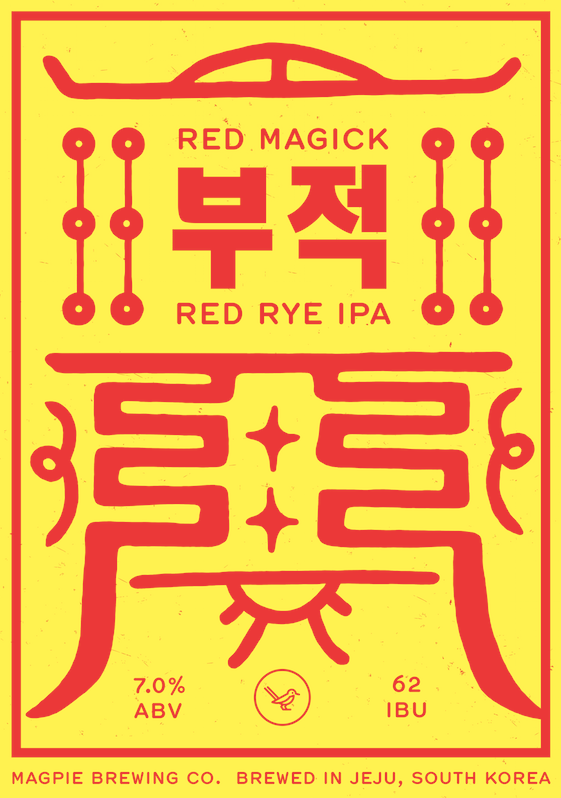 Your Favourite Label 006 ~ Kevin Benishek of Magpie Brewing