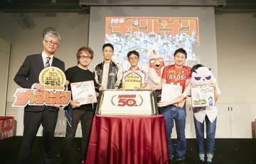 あの名物キャラクター達の誕生秘話も語られた・・・!週刊少年チャンピオン創刊50周年記念イベント