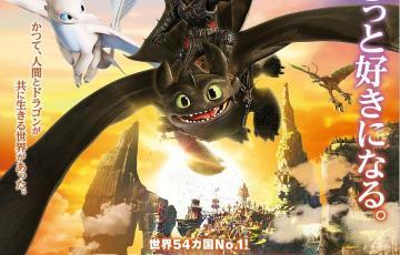 """『ヒックとドラゴン』最新作、地図にない""""幻の場所""""を求め新たな冒険が始まる!"""