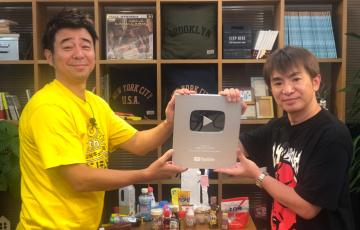 よゐこのYouTubeチャンネルが開設3ヶ月で登録者数17万人突破!YouTube「シルバークリエイターアワード」受賞