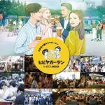 世界のビールを飲み比べ!?日本最大級のビアガーデン『ヒビヤガーデン2019《2nd》』 8月30日(金)より開催!