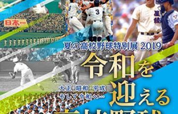 令和初の全国高等学校野球選手権大会 開幕まであと僅か!「夏の高校野球特別展2019~令和を迎える高校野球特集~」開催!