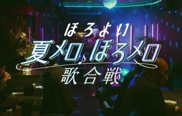 """椿鬼奴とレイザーラモンRGのお馴染みコンビが""""スナックほろよい""""で歌合戦!?"""