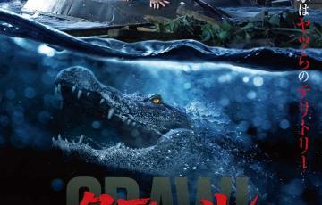 """水陸最強生物""""ワニ""""との究極サバイバル・スリラー!映画『クロール ―凶暴領域―』日本公開が決定!"""