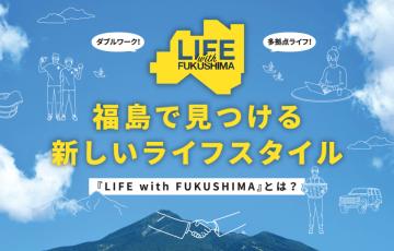 新しい自分に出会えるきっかけを!『Life with FUKUSHIMA』で地方移住を考えてみる