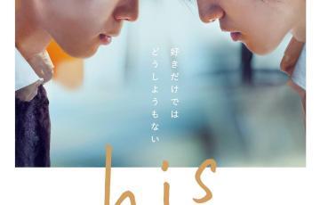 宮沢氷魚が初主演を務める『his』のポスタービジュアル&場面写真が解禁!眼福の❝おでこコツン❞に悶絶間違いなし