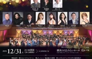 横浜みなとみらいホール ジルヴェスターコンサート2019-2020