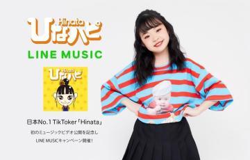 TikTokフォロワー数日本No.1 「Hinata」初のミュージックビデオが本日公開!