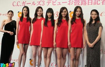美脚揃いの3代目C.C.ガールズがデビュー!武井咲&河北麻友子が激励「全身タイツで頑張って」