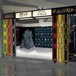 「ゲーム・オブ・スローンズ展」日本初開催