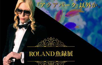 ROLAND魚録展