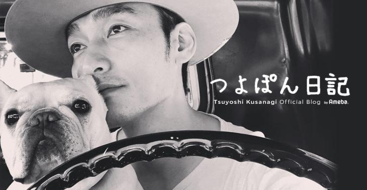 草彅剛オフィシャルブログ