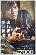 Takuya Kimura & Nikon D7000