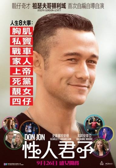 don-jon-hkposter