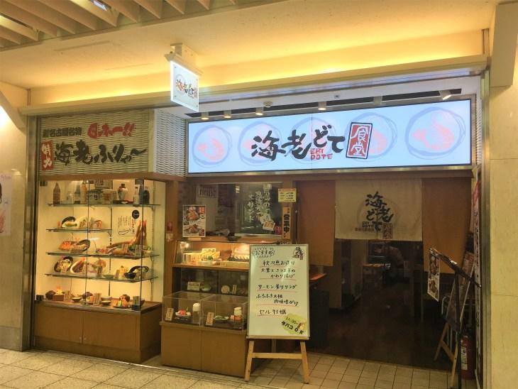 海老どて食堂1.jpg