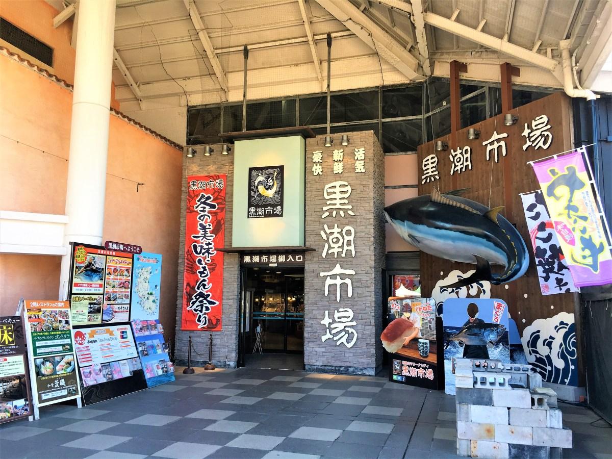 【關西旅遊2018】和歌山半日遊 – 和歌山游艇城: 黑潮市場、水果村、歐羅巴港、黑潮溫泉!