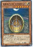 GAOV-EN082 Hieratic Seal of the Dragon King