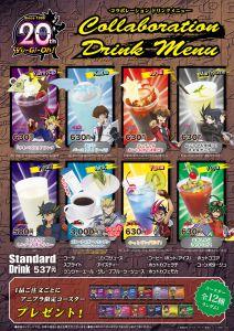 yugioh_drink2