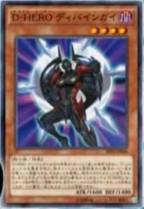 OCG] Booster SP: Destiny Soldiers