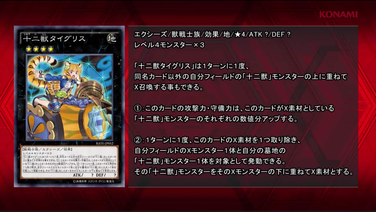 """? 3 Level 4 Monsters Once Per Turn, You Can Also  Summon """"juunishishi Tigress"""" By Using 1 """"juunishishi"""" Monster You Control  With A"""
