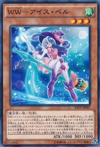 windwitchicebell-rate-jp-c