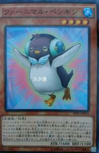 fluffal-penguin