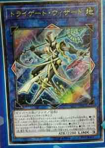 Trigate Wizard Bc86c55a