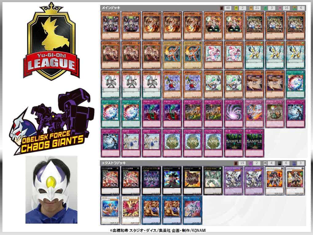 The Organization   [OCG] Yu-Gi-Oh! League Deck Recipes (Part 3)