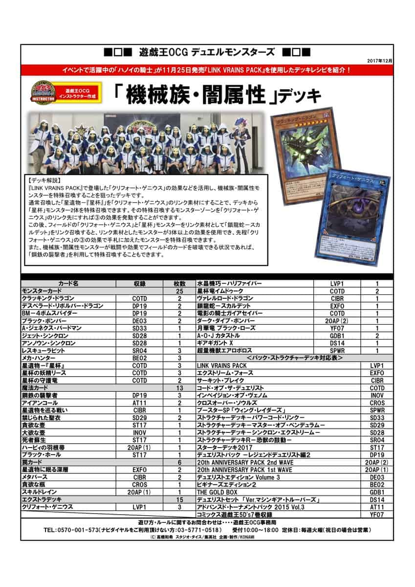 The Organization | [Deck Recipes] End of Year Deck Recipes