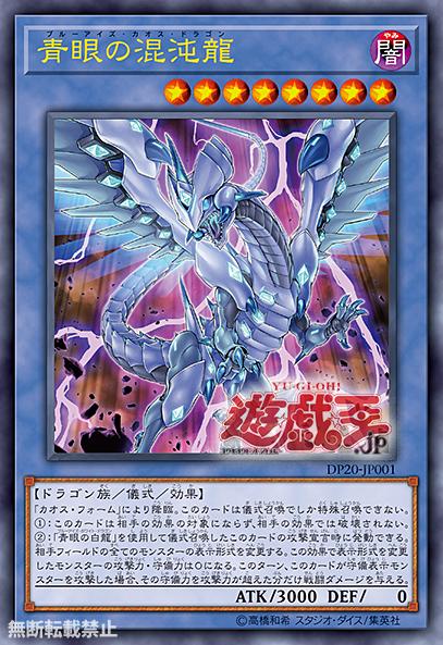 [OCG] Duelist Pack P 20   Blue-EyesChaosDragon