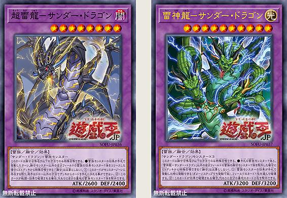 ورقة Chourairyuu – Thunder Dragon (Superbolt Thunder Dragon) Fusions