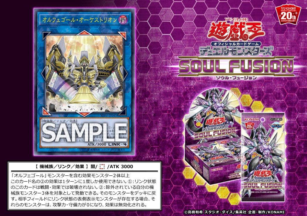Νέες Κυκλοφορίες στο Yu-Gi-Oh! OCG - Σελίδα 26 DhurMv-U8AAzCgV