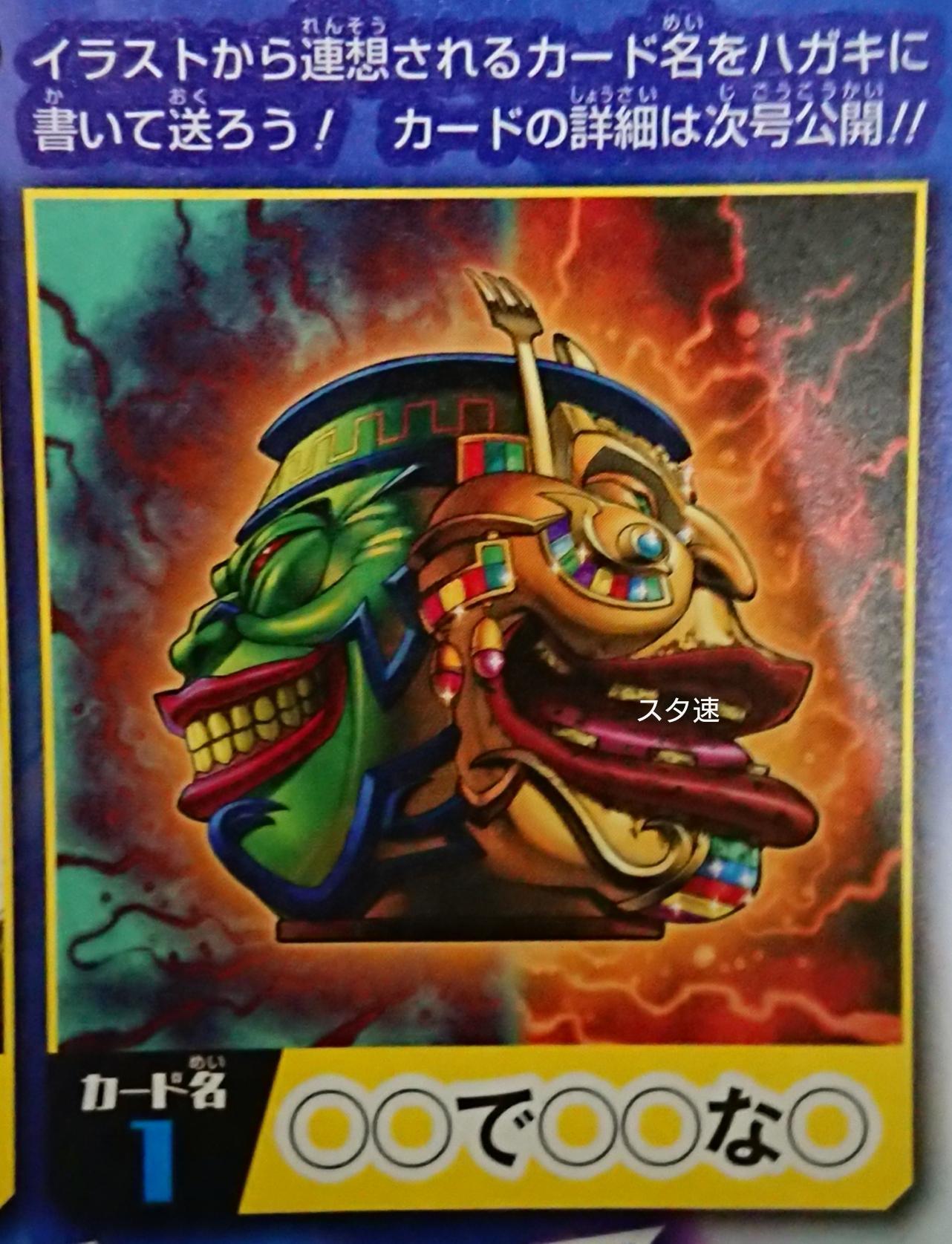 Νέες Κυκλοφορίες στο Yu-Gi-Oh! OCG - Σελίδα 31 02005789