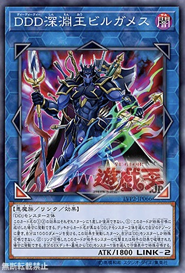 The Organization Link Vrains Pack 2 News