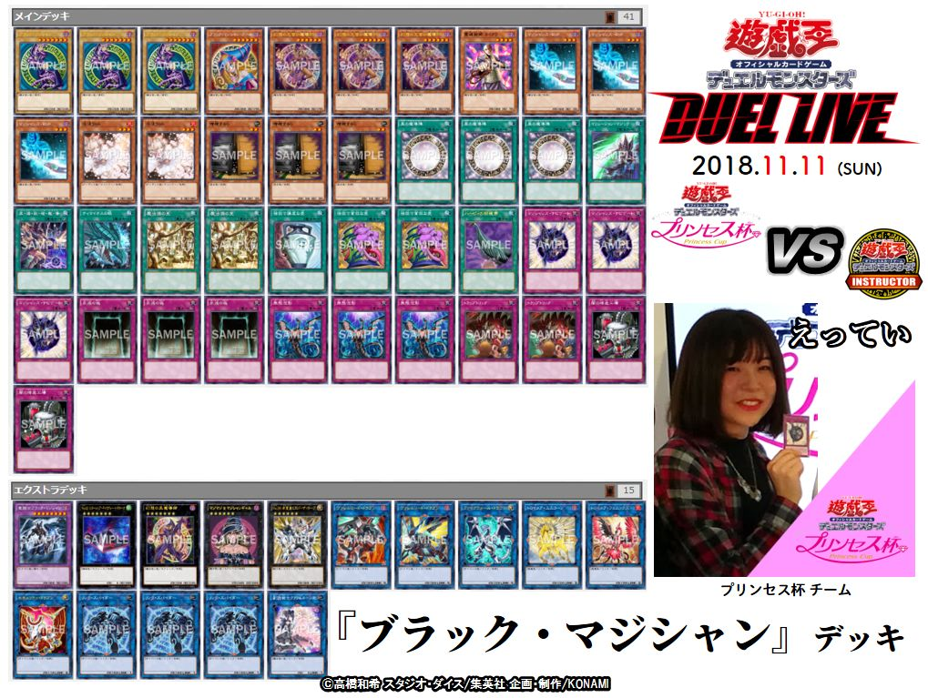 The Organization | Decks from Princess Cup Duel Vs Instructor Duel