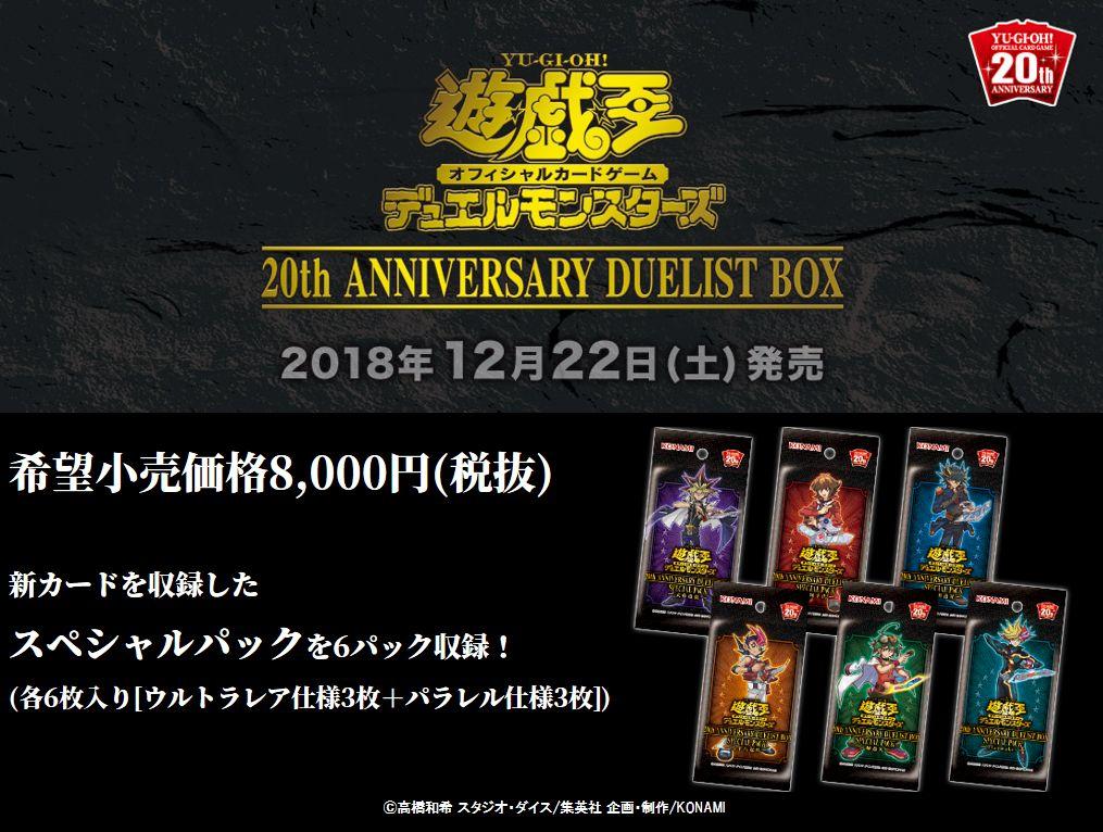 Yu-Gi-Oh Dark Cavalry 20TH-JPB02 Ultra Rare 20th Anniversary Duelist Box