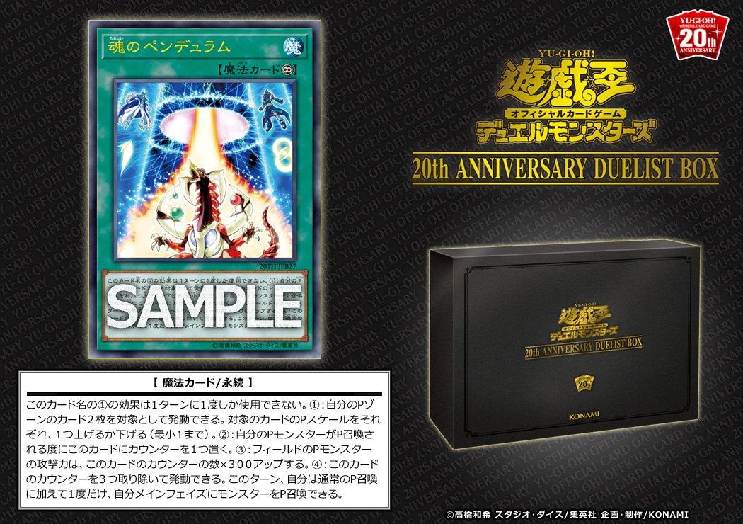 Νέες Κυκλοφορίες στο Yu-Gi-Oh! OCG - Σελίδα 37 DuncapCVsAAB0BL
