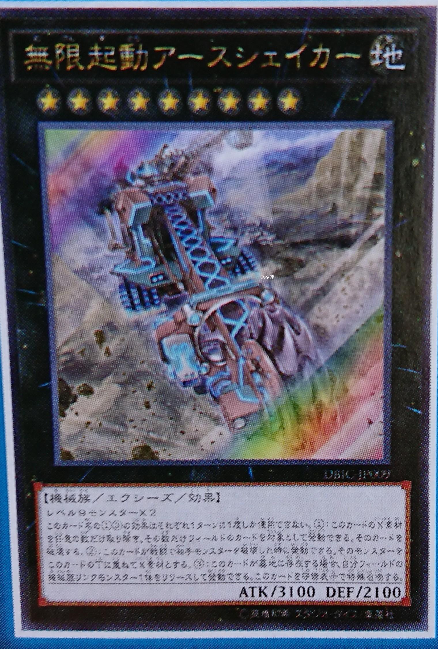 Νέες Κυκλοφορίες στο Yu-Gi-Oh! OCG - Σελίδα 39 637d934f
