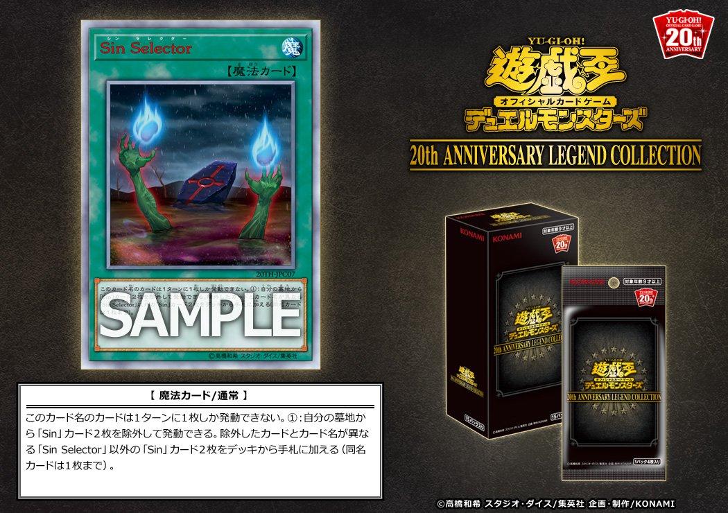 Νέες Κυκλοφορίες στο Yu-Gi-Oh! OCG - Σελίδα 39 DxMFPT3UwAA3k3H