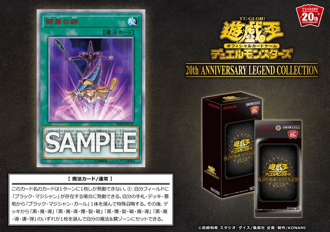 Νέες Κυκλοφορίες στο Yu-Gi-Oh! OCG - Σελίδα 39 Dx_YRPuV4AAhseE