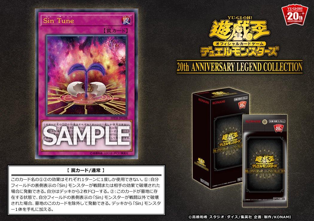 Νέες Κυκλοφορίες στο Yu-Gi-Oh! OCG - Σελίδα 39 DxwOH81V4AAAWpI