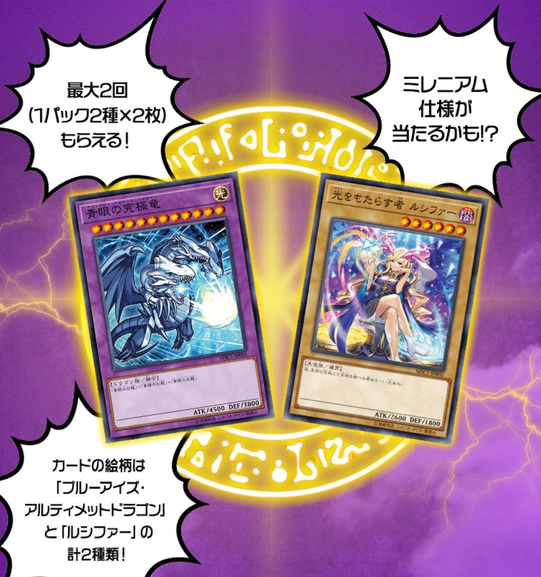 "Lucifer Yugioh: [Promos] ""Monster Strike"" Mobile Game & ""Yu-Gi-oh"