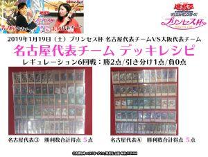 Princess Cup January 19th Nagoya vs Osaka Decks DytcYLxU8AAcn80