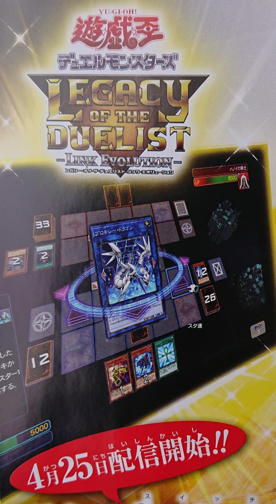The Organization | More Legacy of the Duelist: Link Evolution news