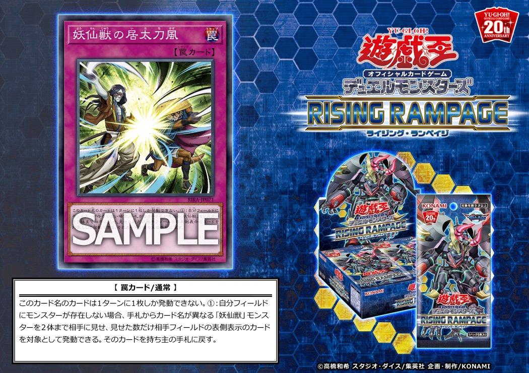 Νέες Κυκλοφορίες στο Yu-Gi-Oh! OCG - Σελίδα 41 D1mFq00U0AAoMRH
