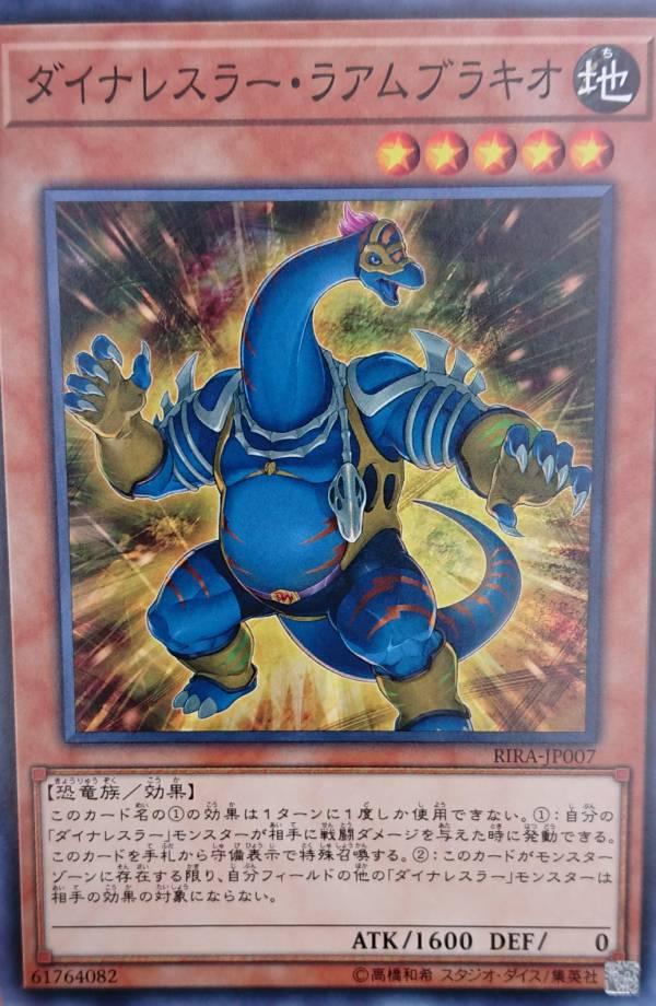 Νέες Κυκλοφορίες στο Yu-Gi-Oh! OCG - Σελίδα 44 0c835fa7