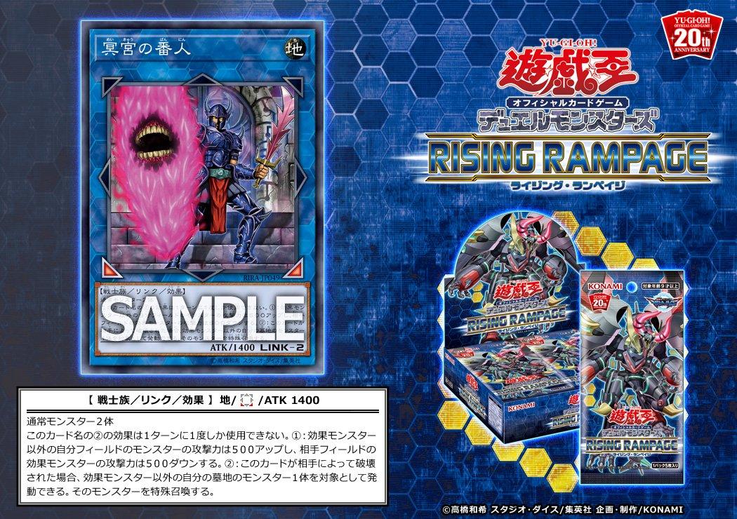 Νέες Κυκλοφορίες στο Yu-Gi-Oh! OCG - Σελίδα 44 D3rmIxoV4AMRnir