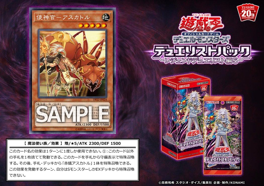 Νέες Κυκλοφορίες στο Yu-Gi-Oh! OCG - Σελίδα 47 D7KJjdCUIAExYDM
