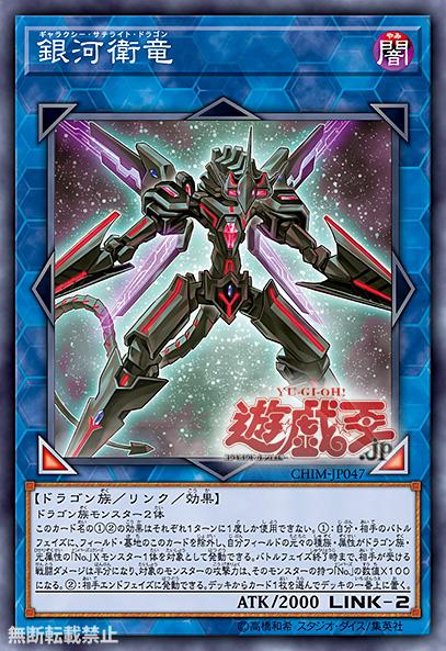 Chaos Impact Secret Rare Ultra Rare zum Aussuchen CHIM